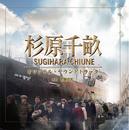 映画「杉原千畝 スギハラチウネ」オリジナル・サウンドトラック/佐藤直紀