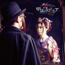 明正フィロソフィア【通常盤】/亜沙