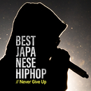 BEST JAPANESE HIP HOP-NEVER GIVE UP-/VARIOUS ARTISTS