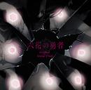 六花の勇者 ORIGINAL SOUNDTRACK/大島ミチル