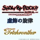 「SHOW BY ROCK!!  MUSICAL ~唱え家畜共ッ!深紅色の堕天革命黙示録ッ!!~」挿入歌「虚飾の旋律」/トライクロニカ(ミュージカル)