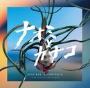 フジテレビ系ドラマ「ナオミとカナコ」オリジナルサウンドトラック/Gabriele Roberto