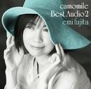 camomile Best Audio 2/藤田恵美