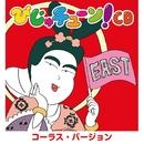 びじゅチューン!CD EAST(コーラス・バージョン)/井上涼