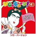 びじゅチューン!CD EAST(ソロ・バージョン)/井上涼