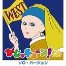 びじゅチューン!CD WEST(ソロ・バージョン)/井上涼