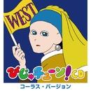 びじゅチューン!CD WEST(コーラス・バージョン)/井上涼