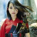 リアリ・スティック 初回盤/MICHI