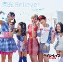 閃光Believer【初回盤B】/ベイビーレイズJAPAN
