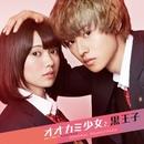 映画「オオカミ少女と黒王子」オリジナル・サウンドトラック/世武裕子 他