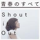 青春のすべて/Shout it Out