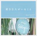 フジテレビ系ドラマ「好きな人がいること」オリジナルサウンドトラック/世武裕子