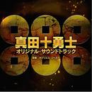 映画『真田十勇士』オリジナル・サウンドトラック/Gabriele Roberto