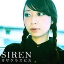 SIREN/ヨザクラスピカ