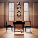 「笑の大学」オリジナルサウンドトラック/本間勇輔