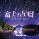 富士の星暦 サウンドトラック/姫神