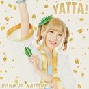 YATTA!【お年玉盤A】/バンドじゃないもん!