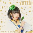 YATTA!【お年玉盤C】/バンドじゃないもん!