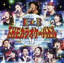 テレビ東京系「THEカラオケ★バトル」BEST ALBUM/VARIOUS ARTISTS