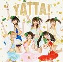 YATTA!【通常盤】/バンドじゃないもん!