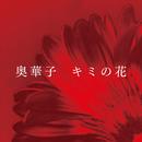 キミの花 (TV size)/奥 華子