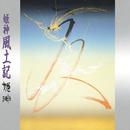 姫神風土記【リマスター盤】/姫神