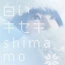 白いキセキ/shimamo