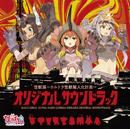 怪獣娘~ウルトラ怪獣擬人化計画~オリジナル・サウンドトラック/高梨康治