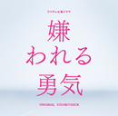 フジテレビ系ドラマ「嫌われる勇気」オリジナルサウンドトラック/得田真裕
