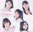 桜色プロミス/風のミラージュ(TYPE-B)/さんみゅ~