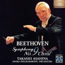 朝比奈 隆  生誕100周年 ベートーヴェン交響曲全集⑦ 交響曲第9番「合唱」/大阪フィルハーモニー交響楽団