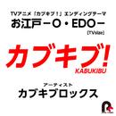 お江戸-O・EDO-(TV size)/カブキブロックス