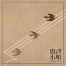 唐津小唄/唐津小唄を保存する会