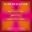 交響組曲シェエラザード/東京佼成ウインドオーケストラ