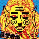 恵比寿★マスカッツ 喜怒愛楽 C盤/恵比寿マスカッツ
