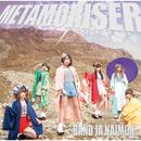 METAMORISER/バンドじゃないもん!