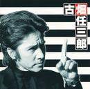 古畑任三郎サウンドトラック Vol.2/本間勇輔