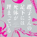 フジテレビ系ドラマ「櫻子さんの足下には死体が埋まっている」オリジナルサウンドトラック/菅野祐悟