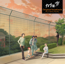 TVアニメ「カブキブ!」オリジナルサウンドトラック/横山克