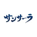 サンサーラ/宮田悟志