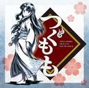 TVアニメ『つぐもも』オリジナルサウンドトラックアルバム/高梨康治