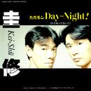 ただモン Day-Night!/圭修
