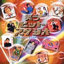 笑うヒットスタジオ~コミック&ノヴェルティソングス/VARIOUS ARTISTS