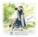 「麗<レイ>~花萌ゆる8人の皇子たち」オリジナル・サウンドトラック/V.A.