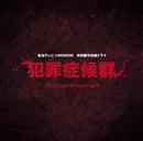 「犯罪症候群」オリジナル・サウンドトラック/やまだ豊