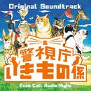 フジテレビ系ドラマ「警視庁いきもの係」オリジナルサウンドトラック/Evan Call, Audio Highs