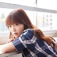 エガオノキミヘ/三森すずこ
