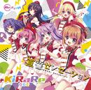 【Re:ステージ!】KiRaRe4thシングル 宣誓センセーション/KiRaRe