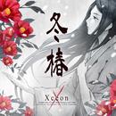 冬椿/Xceon
