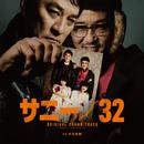 映画『サニー/32』オリジナル・サウンドトラック/牛尾憲輔